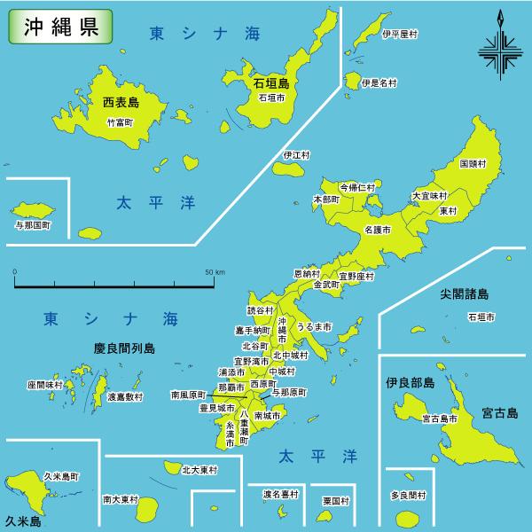 境界座標入力支援サービス:沖縄...